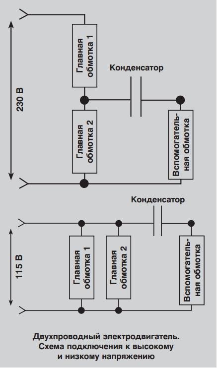 Двухпроводный электродвигатель. Схема подключения к высокому и низкому напряжению