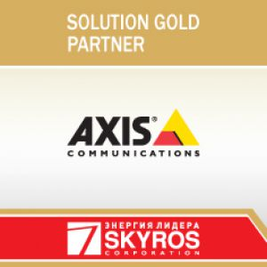 Корпорация СКАЙРОС – GOLD-партнер компании Axis Communications